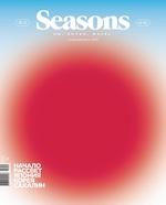 Seasons of life #25 январь-февраль 2015