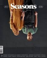 Seasons of life #27 май-июнь 2015