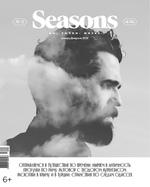 Seasons of life #31 январь-февраль 2016
