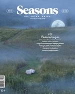 Seasons of life #35 сентябрь-октябрь 2016