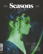 Seasons of life #43 январь-февраль 2018