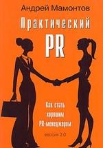Практический PR. Как стать хорошим PR-менеджером (версия 2.0)