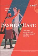 FashionEast: призрак, бродивший по Восточной Европе