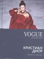 vogue. легенды моды