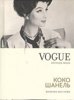 VOGUE легенды моды. Коко Шанель