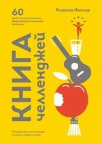 Книга челленджей. 60 практичных программ, формирующих полезные привычки