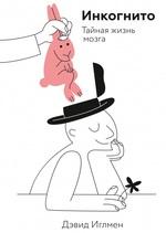 Инкогнито. Тайная жизнь мозга