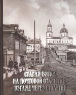 Старая Вятка на почтовой открытке: взгляд через столетие
