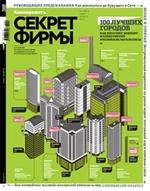 Секрет фирмы, №4 апрель 2013