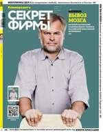 Секрет фирмы, №10 октябрь 2013