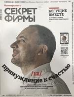 Секрет фирмы, №8 август 2013