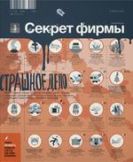 Секрет фирмы, №3 март 2011