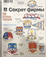 Секрет фирмы, №4 апрель 2012