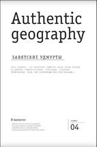 Аутентичная география. Завятские удмурты.№4