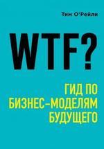 WTF? Гид по бизнес-моделям будущего