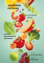 Здоровое питание каждый день. Научно обоснованная программа.
