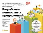 Разработка ценностных предложений: Как создавать товары и услуги, которые захотят купить потребители