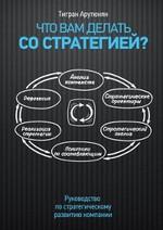 Что вам делать со стратегией? Руководство по стратегическому развитию компании