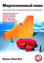 Маркетинговый план: практическое руководство по разработке
