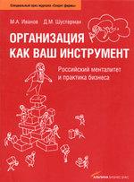 Организация как ваш инструмент: Российский менталитет и практика бизнеса