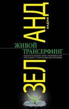 Живой трансерфинг: подарочное издание книги «Апокрифический Трансерфинг» с авторскими дополнениями