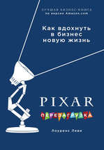 PIXAR. Перезагрузка. Гениальная книга по антикризисному управлению.