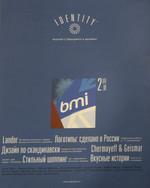 Identity №2 зима 2005