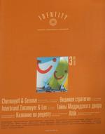 Identity №3 весна 2005