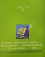 Identity №6 весна 2006