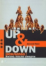 Up&Down. Реклама: жизнь после смерти