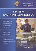 Книга мерчандайзера