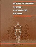 Основы эргономики. Человек, пространство, интерьер: справочник по проектным нормам.