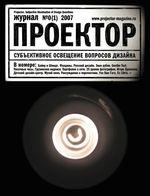 Проектор №0(1) 2007