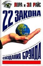 22 закона создания бренда
