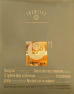 Identity №1 осень 2004