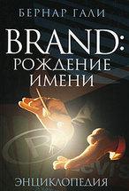 Brand: рождение имени. Энциклопелия