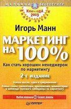 Маркетинг на 100% 2-е изд.