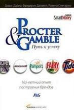 Procter & Gamble. Путь к успеху: 165-летний опыт построения бренда