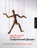 Самый полный справочник  Графический дизайн