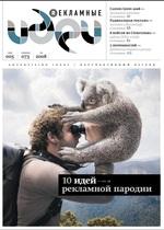 Рекламные идеи 005 (073) 2008