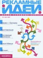 Рекламные идеи 006 (068) 2007