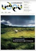 Рекламные идеи 004 (072) 2008