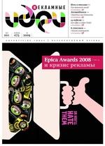Рекламные идеи 001 (075) 2009