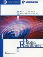 Настольная энцклопедия PR 2-е издание