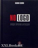 NO LOGO. Люди против брендов