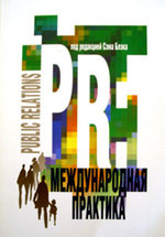 PR: Международная практика