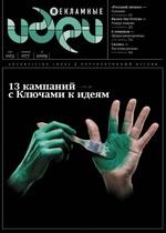 Рекламные идеи 003 (077) 2009
