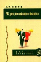 PR для российского бизнеса.