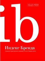 Индекс Бренда. Социально-маркетинговые кампании в России. Сборник кейсов.