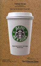 Дело не в кофе
